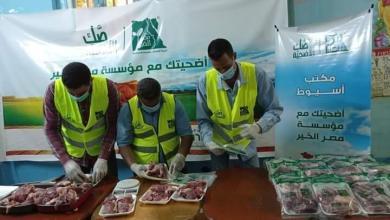 صورة محافظ أسيوط : ذبح وتوزيع 203 عجل من خلال مؤسسة مصر الخير على الاسر الاكثر احتياجاً خلال عيد الاضحى