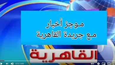 صورة نشرة اخبار الاثنين من القاهرية