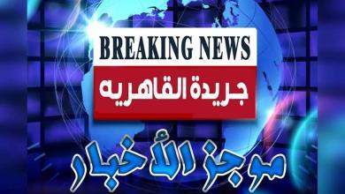 صورة جريدة القاهرية تقدم موجز أخبار محافظة الغربية ليوم الأربعاء 4/8/2021