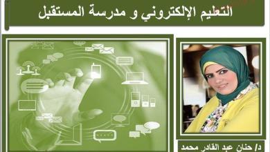 صورة التعليم الإلكتروني و مدرسة المستقبل صباحك تكنولوجيا