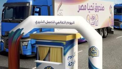 صورة أشرف عطية : إنطلاق أسطول قافلة أبواب الخير التي دشنها الرئيس السيسى