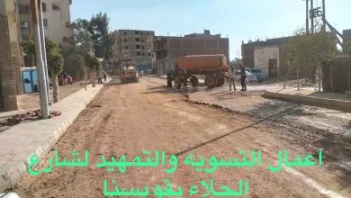 صورة المنوفية : متابعات دورية لأعمال الرصف والتطوير بنطاق مراكز ومدن المحافظة