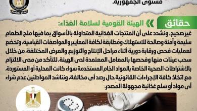 صورة رئاسة الوزراء تنفي شائعة انتشار ملح طعام فاسد بمختلف الأسواق على مستوى الجمهورية