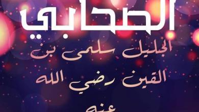 صورة الصحابي الجليل سلمى بن القين رضي الله عنه