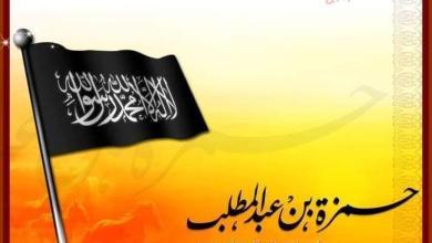 """صورة """"شخصيات تاريخية"""" حمزة بن عبد المطلب أسد الله و سيد الشهداء"""