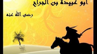 صورة الصحابي الجليل و القائد العسكري أبو عبيدة بن الجراح