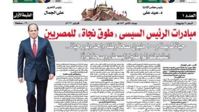صورة جريدة القاهرية