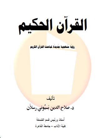 تحميل كتاب رؤية منهجية لتدريس القرآن الكريم