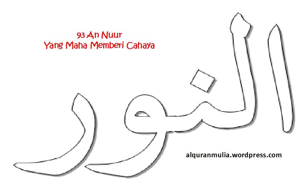 contoh gambar mewarnai kaligrafi asmaul husna mewarnai