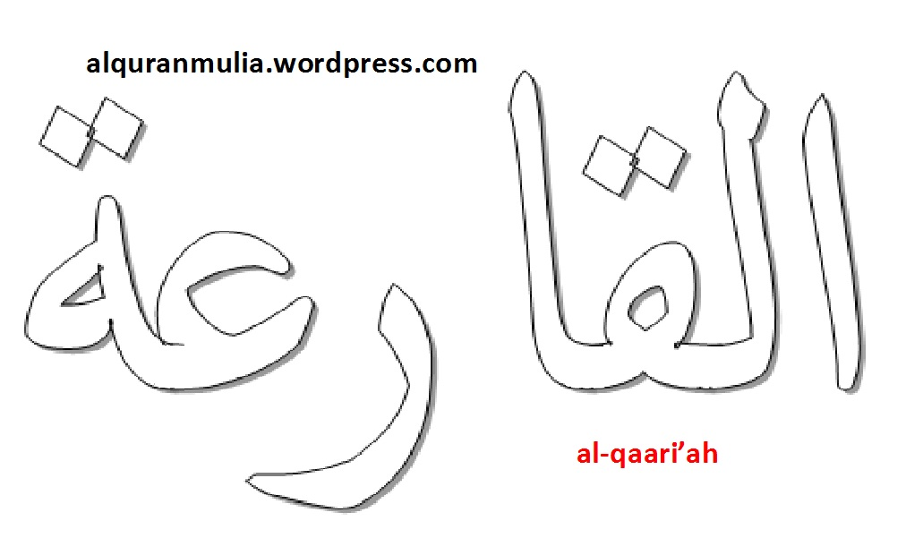 Contoh Hiasan Kaligrafi Surat Al Qodar  SuratMenyuratnet