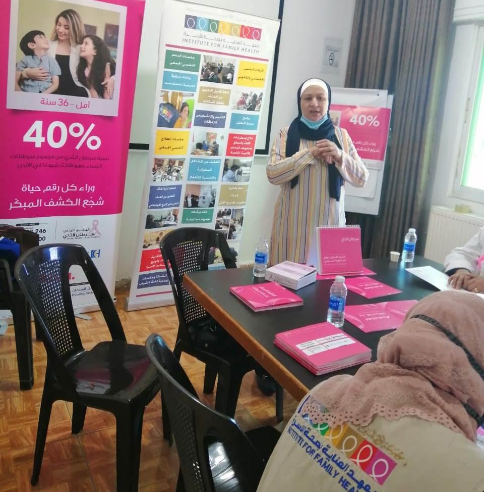 معهد العناية بصحة الأسرة ينظم 20 ورشة للكشف عن سرطان الثدي