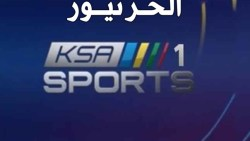 تردد قنوات الرياضه السعوديه 2019