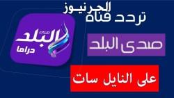 تردد قناة صدى البلد 2 الجديد على النايل سات وعرب سات