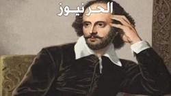 قراءة وتحميل أشهر كتب وليم شكسبير pdf