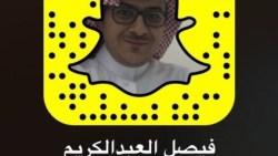 حساب فيصل عبدالكريم الرسمي على تطبيق سناب شات