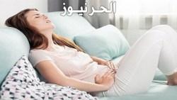 7 طرق بسيطة للتخلص من احتباس السوائل في الجسم قبل الحيض