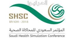 رابط التسجيل في المؤتمر السعودي للمحاكاه الصحية