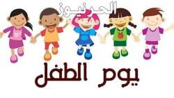 """يوم الطفل العالمي """"Children's day"""""""