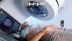 هل العلاج الاشعاعي يقضي على السرطان تعرف بالتفاصيل