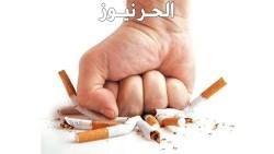 مقال عن التدخين