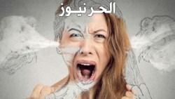 الانهيار العصبي والصراخ وكيفية علاجه سريعا