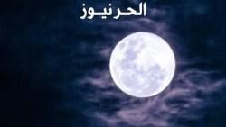 تفسير حلم ورؤية القمر في المنام للعزباء والمتزوجة والحامل