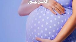 هل الافرازات المهبلية الصفراء من علامات الحمل