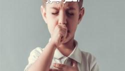 علاج الكحة الجافة عند الاطفال بالمنزل بطرق طبيعية