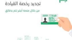 الكشف الطبي لتجديد رخصة القيادة