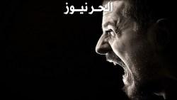 تفسير حلم الصراخ في المنام