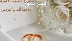 تهنئة للعروس يوم الزفاف أجمل عبارات المباركة