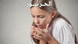 تفسير حلم الاستفراغ في المنام للعزباء والمتزوجة والحامل
