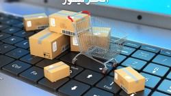 ما هي التجارة الالكترونية واهم انواعها وكيف تربح منها