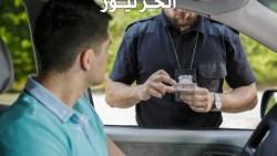 خطوات اصدار رخصة قيادة بالسعودية