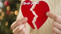 تفسير حلم الطلاق في المنام للعزباء والمتزوجة والحامل