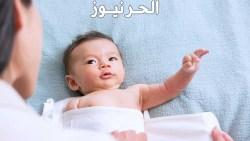 تفسير حلم الطفل الرضيع في المنام للعزباء والمتزوجة والحامل