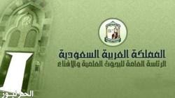 رابط الرئاسة العامة للبحوث العلمية والإفتاء بالسعودية