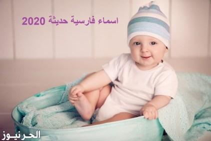 اسماء فارسية جميله حديثة 2020