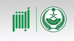 """كيف اعرف ان خدماتي  الاكترونية موقفه """"وزارة الداخلية السعودية"""""""