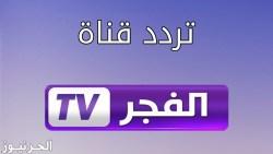 تردد قناة الفجر الجديد 2020 علي النايل سات