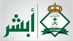 رابط منصة أبشر وزارة الداخلية السعودية وطريقة الاستخدام