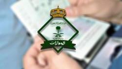 كيفية الاستعلام عن تأشيرة خاصة للمملكة