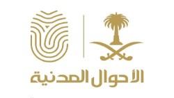 نموذج اصدار هوية وطنية للنساء في المملكة العربية السعودية