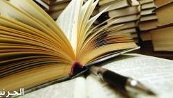 موضوع تعبير عن الكتاب جديد