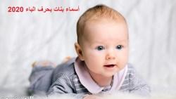 أسماء بنات بحرف الباء 2020