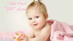 اسماء بنات جميلة بحرف اللام حديثة 2020