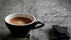 كلمات عن القهوه والمزاج