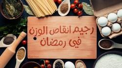 رجيم رمضان 20 كيلو في 10 ايام