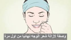 وصفة لازالة شعر الوجه للابد