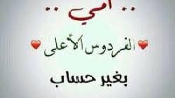 ادعية للام المتوفية في رمضان